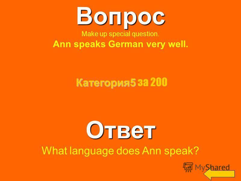 Вопрос Make up general question. Ann speaks German very well.Ответ Does Ann speak German very well? Категория5 Категория5 за 100