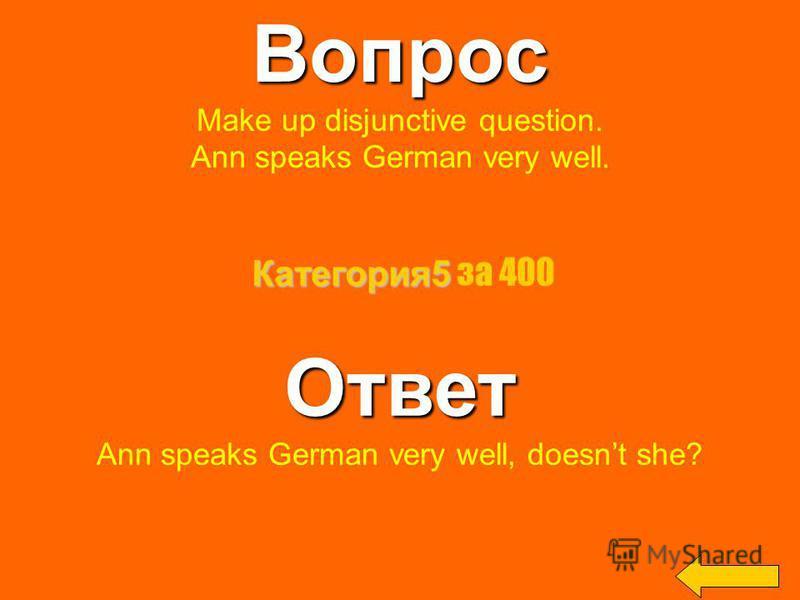 Вопрос Make up alternative question. Ann speaks German very well. Ответ Does Ann speak German or English very well? Категория5 Категория5 за 300