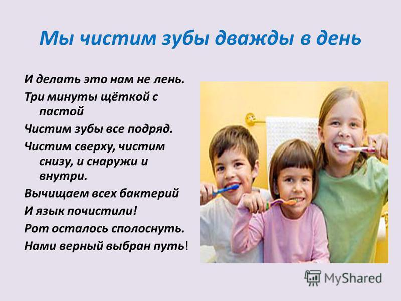 Мы чистим зубы дважды в день И делать это нам не лень. Три минуты щёткой с пастой Чистим зубы все подряд. Чистим сверху, чистим снизу, и снаружи и внутри. Вычищаем всех бактерий И язык почистили! Рот осталось сполоснуть. Нами верный выбран путь!