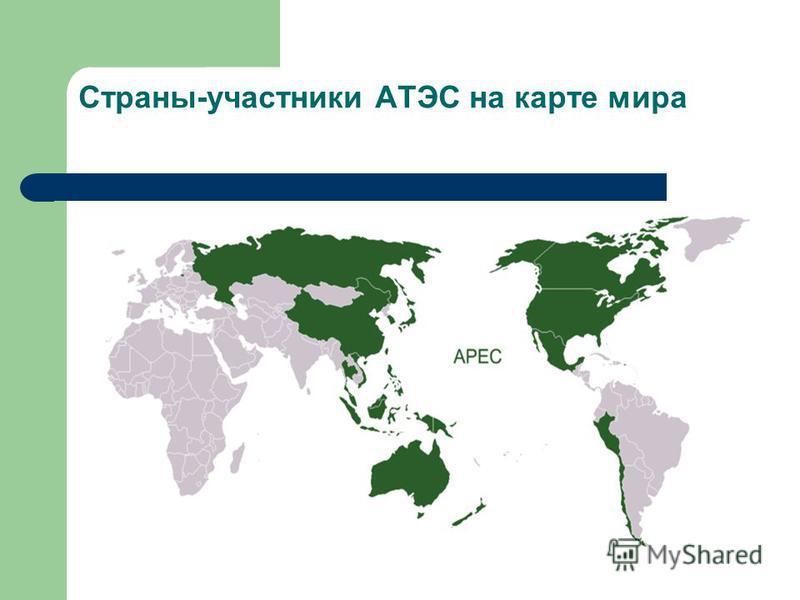 Страны-участники АТЭС на карте мира