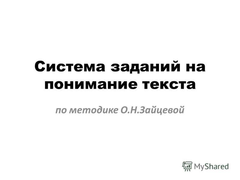 Система заданий на понимание текста по методике О.Н.Зайцевой