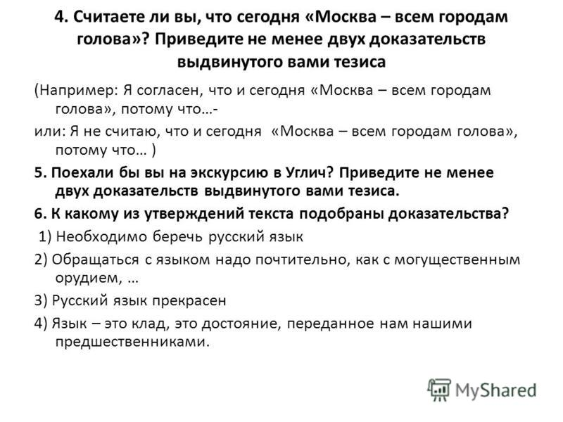 4. Считаете ли вы, что сегодня «Москва – всем городам голова»? Приведите не менее двух доказательств выдвинутого вами тезиса (Например: Я согласен, что и сегодня «Москва – всем городам голова», потому что…- или: Я не считаю, что и сегодня «Москва – в