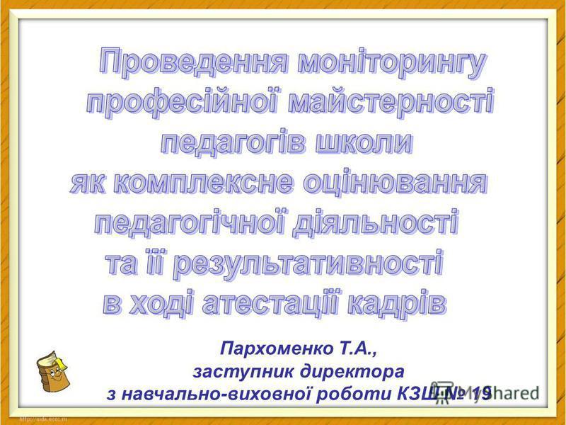 Пархоменко Т.А., заступник директора з навчально-виховної роботи КЗШ 19