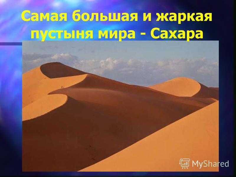оз. Таньганьика – самое длинное озеро мира