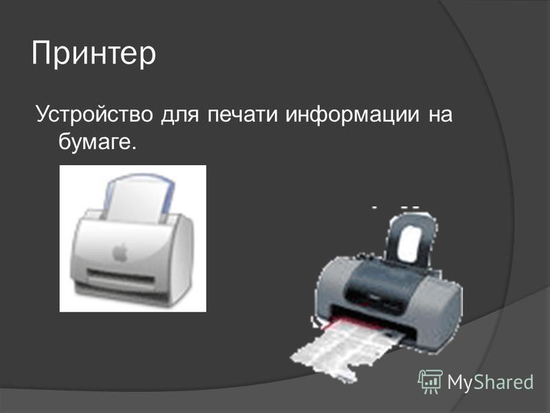 Принтер Устройство для печати информации на бумаге.