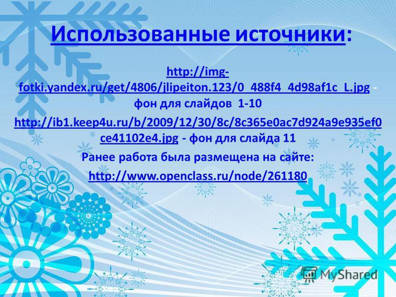 Использованные источники: http://img- fotki.yandex.ru/get/4806/jlipeiton.123/0_488f4_4d98af1c_L.jpghttp://img- fotki.yandex.ru/get/4806/jlipeiton.123/0_488f4_4d98af1c_L.jpg - фон для слайдов 1-10 http://ib1.keep4u.ru/b/2009/12/30/8c/8c365e0ac7d924a9e