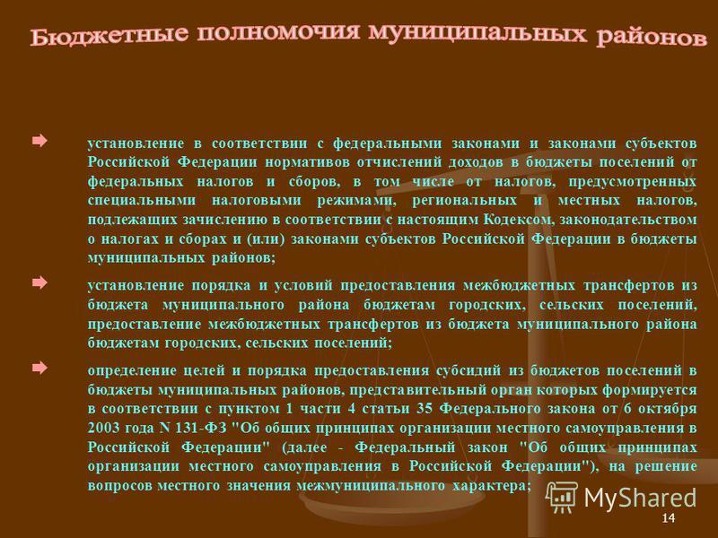 14 установление в соответствии с федеральными законами и законами субъектов Российской Федерации нормативов отчислений доходов в бюджеты поселений от федеральных налогов и сборов, в том числе от налогов, предусмотренных специальными налоговыми режима