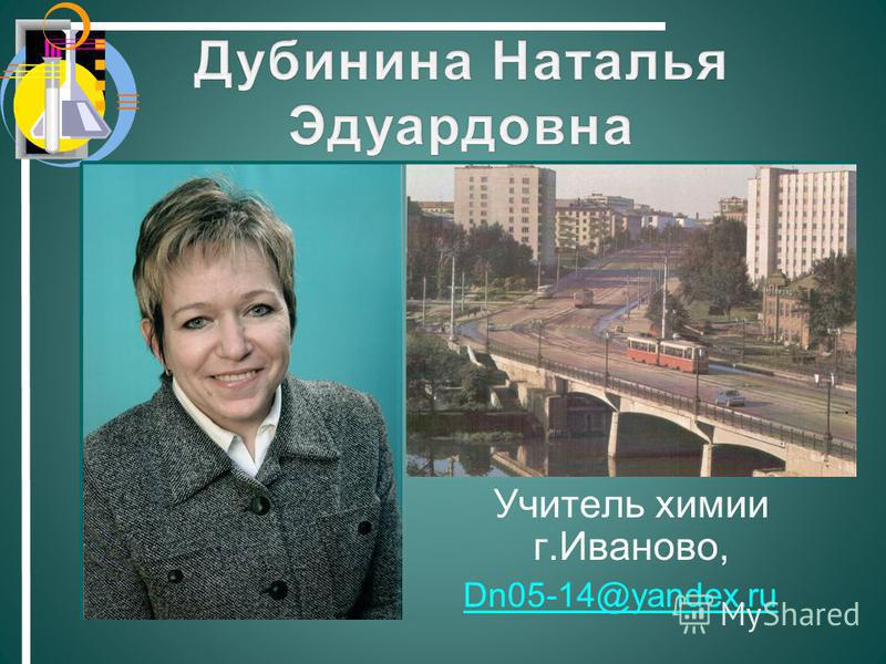 Учитель химии г.Иваново, Dn05-14@yandex.ruDn05-14@yandex.ru