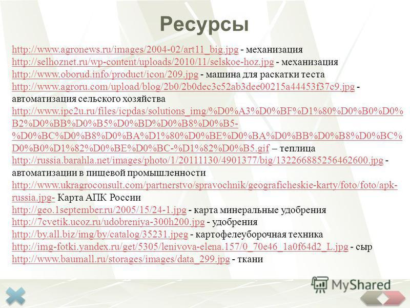 Ресурсы http://www.agronews.ru/images/2004-02/art11_big.jpghttp://www.agronews.ru/images/2004-02/art11_big.jpg - механизация http://selhoznet.ru/wp-content/uploads/2010/11/selskoe-hoz.jpghttp://selhoznet.ru/wp-content/uploads/2010/11/selskoe-hoz.jpg