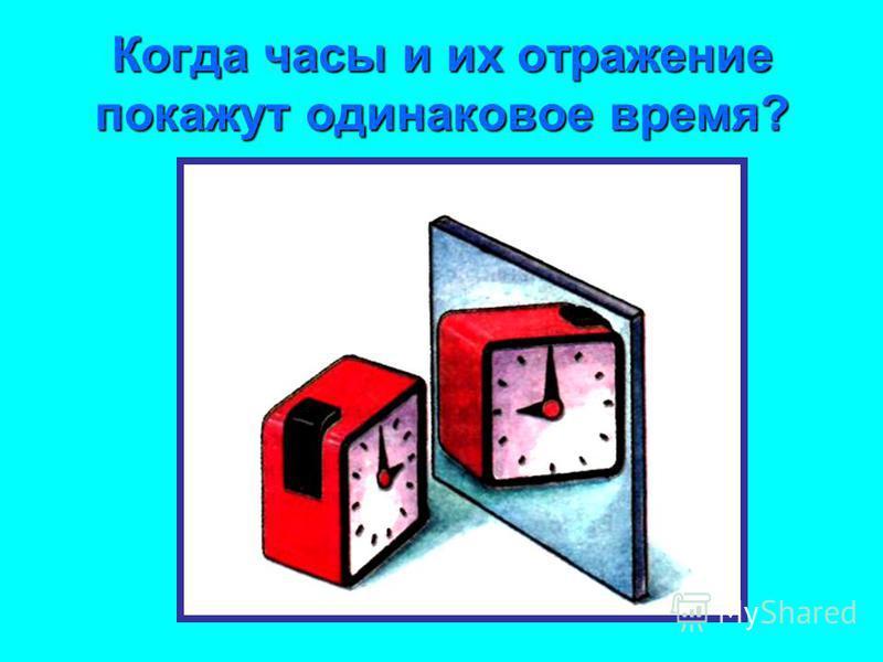 Когда часы и их отражение покажут одинаковое время?