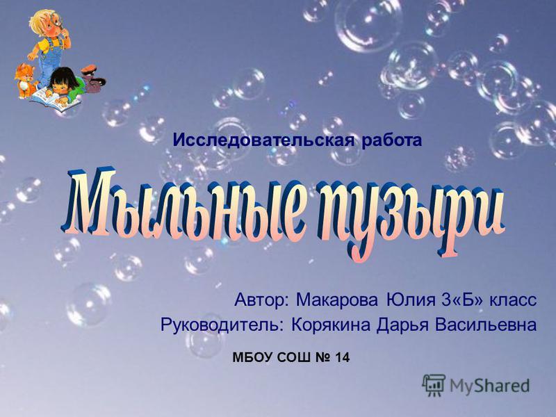 Автор: Макарова Юлия 3«Б» класс Руководитель: Корякина Дарья Васильевна МБОУ СОШ 14 Исследовательская работа