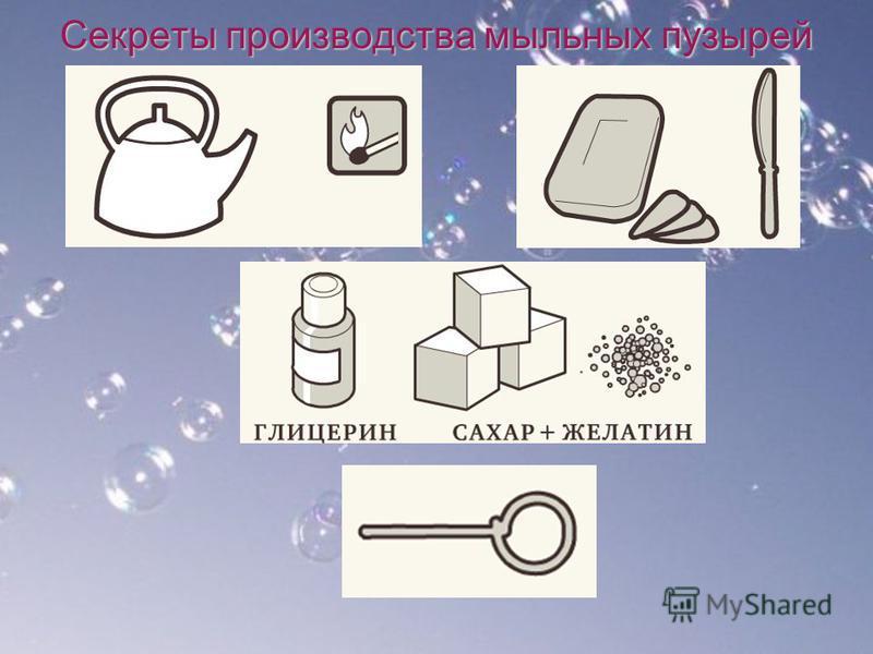 Секреты производства мыльных пузырей