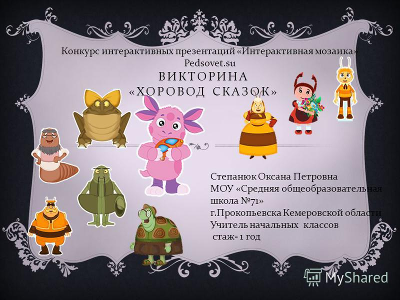 Викторины и конкурсы по сказкам для 1 класса