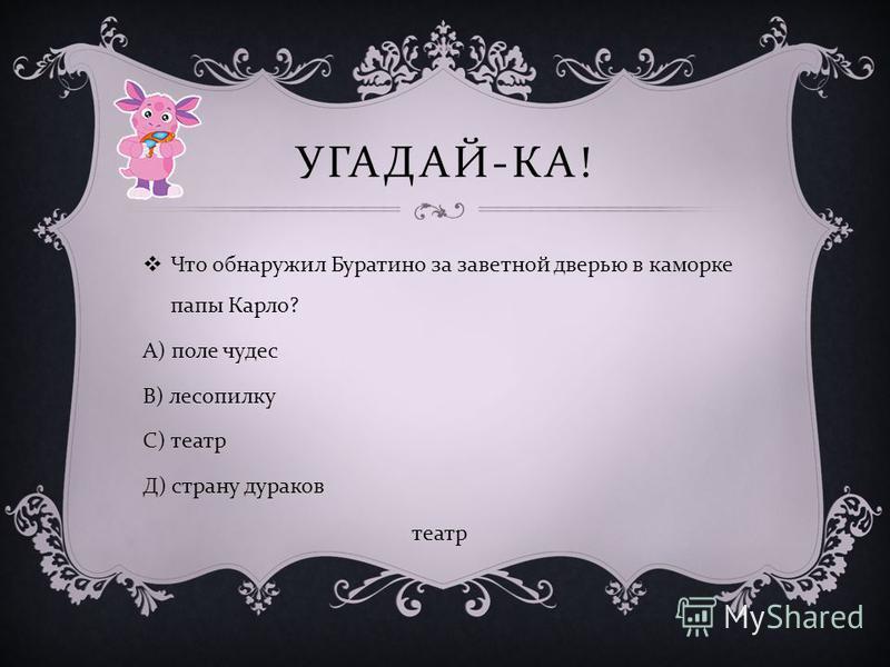 УГАДАЙ - КА ! Какого персонажа не было среди Бременских музыкантов ? А ) осёл В ) гусь С ) кот Д ) собака гусь
