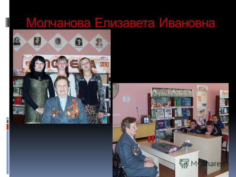 Молчанова Елизавета Ивановна