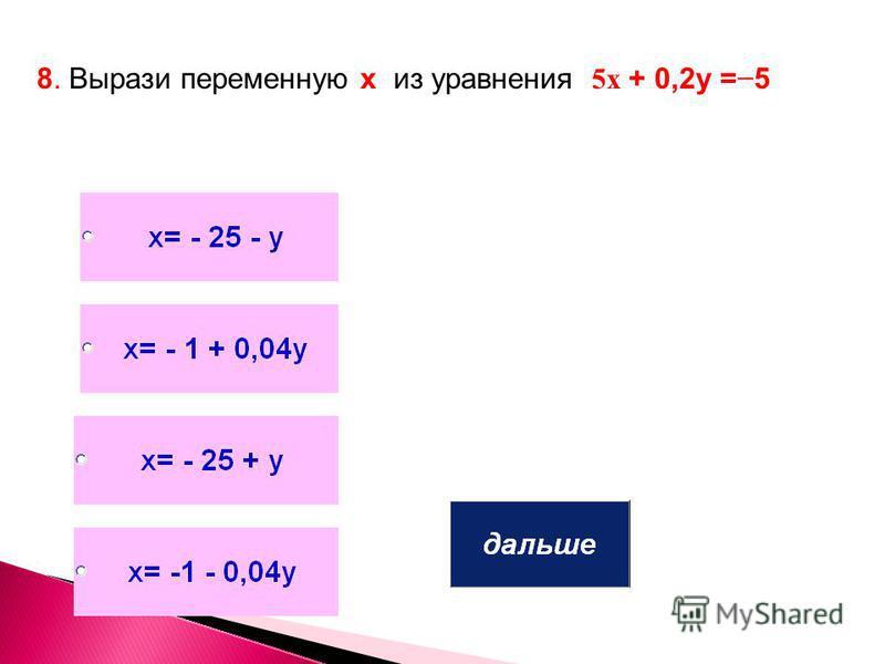8. Вырази переменную х из уравнения 5 х + 0,2 у = 5
