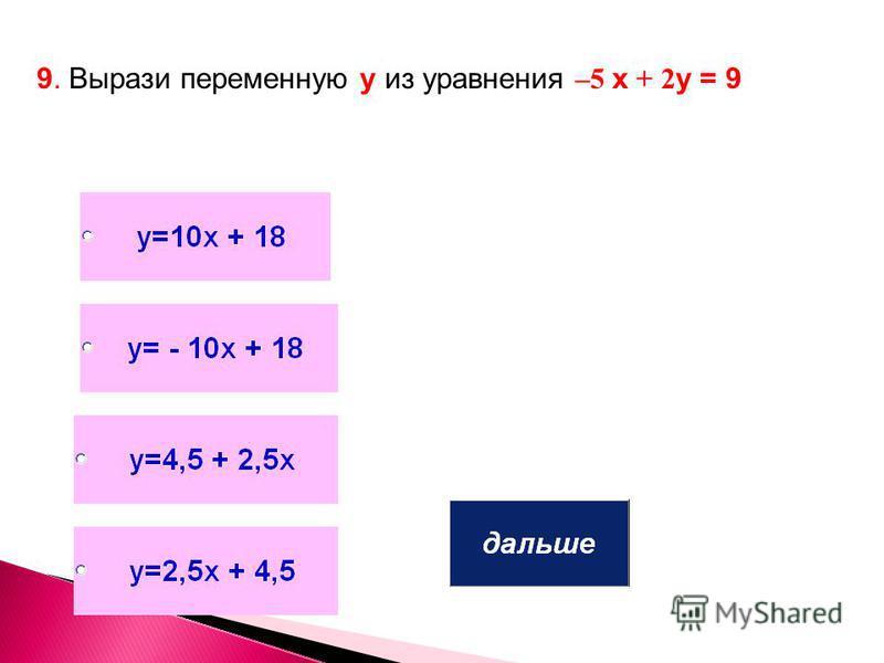 9. Вырази переменную у из уравнения –5 х + 2 у = 9