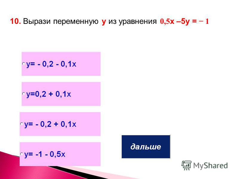 10. Вырази переменную у из уравнения 0,5 х –5 у = 1