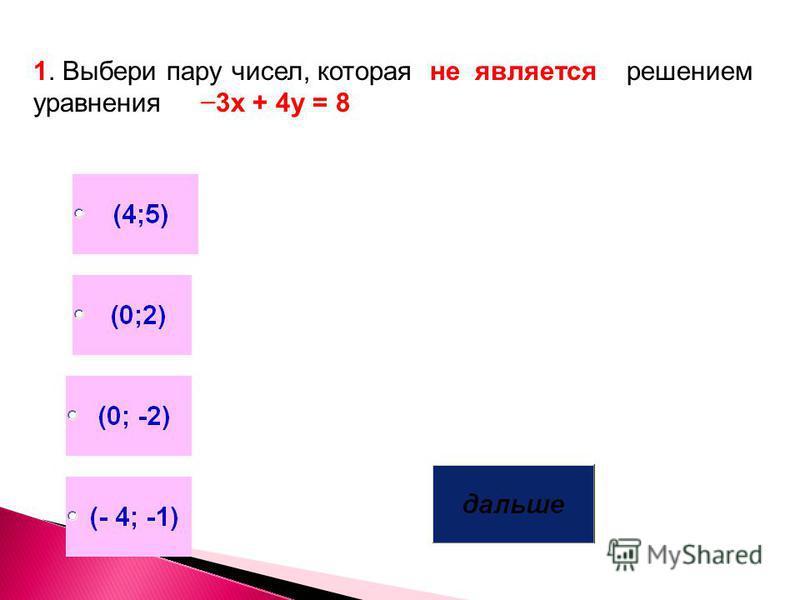 1. Выбери пару чисел, которая не является решением уравнения 3 х + 4 у = 8