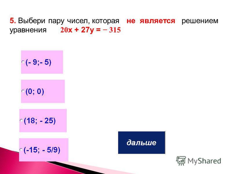 5. Выбери пару чисел, которая не является решением уравнения 20 х + 27 у = 315