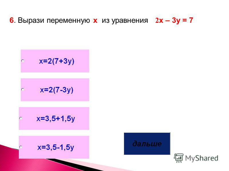 6. Вырази переменную х из уравнения 2 х – 3 у = 7