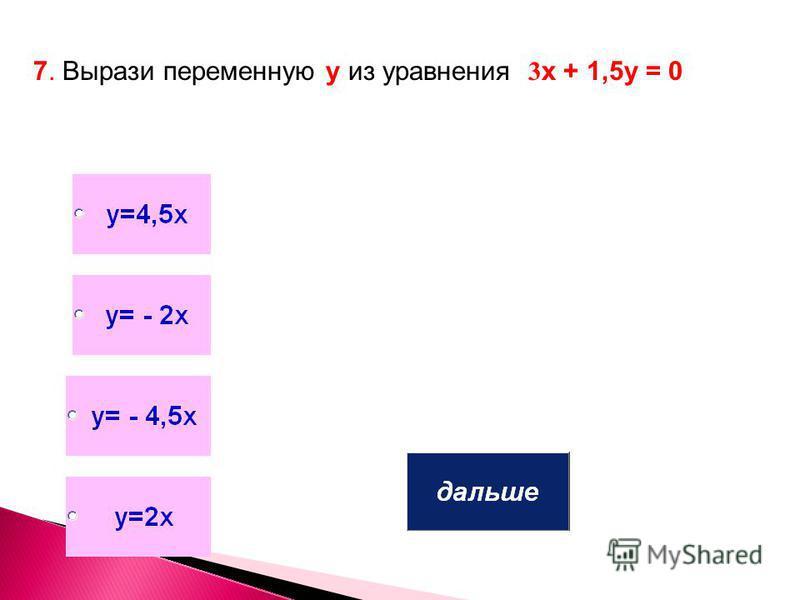 7. Вырази переменную у из уравнения 3 х + 1,5 у = 0