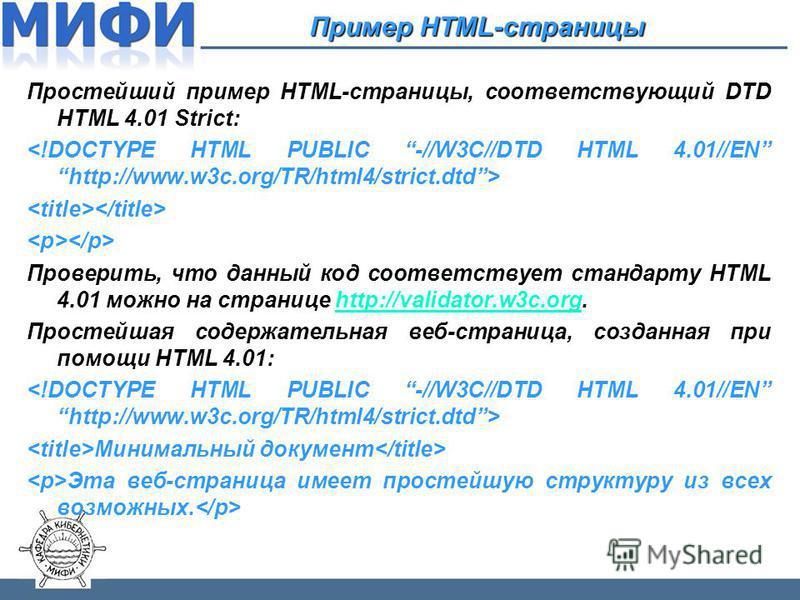 Пример HTML-страницы Простейший пример HTML-страницы, соответствующий DTD HTML 4.01 Strict: Проверить, что данный код соответствует стандарту HTML 4.01 можно на странице http://validator.w3c.org.http://validator.w3c.org Простейшая содержательная веб-