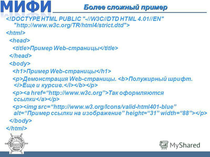 Более сложный пример Пример Web-страницы Пример Web-страницы Демонстрация Web-страницы. Полужирный шрифт. Еще и курсив. Так оформляются ссылки