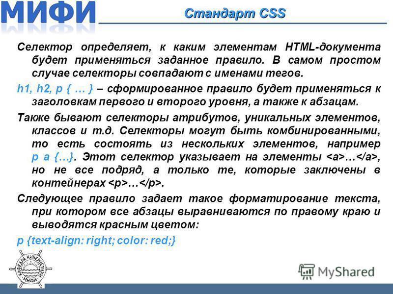 Стандарт CSS Селектор определяет, к каким элементам HTML-документа будет применяться заданное правило. В самом простом случае селекторы совпадают с именами тегов. h1, h2, p { … } – сформированное правило будет применяться к заголовкам первого и второ