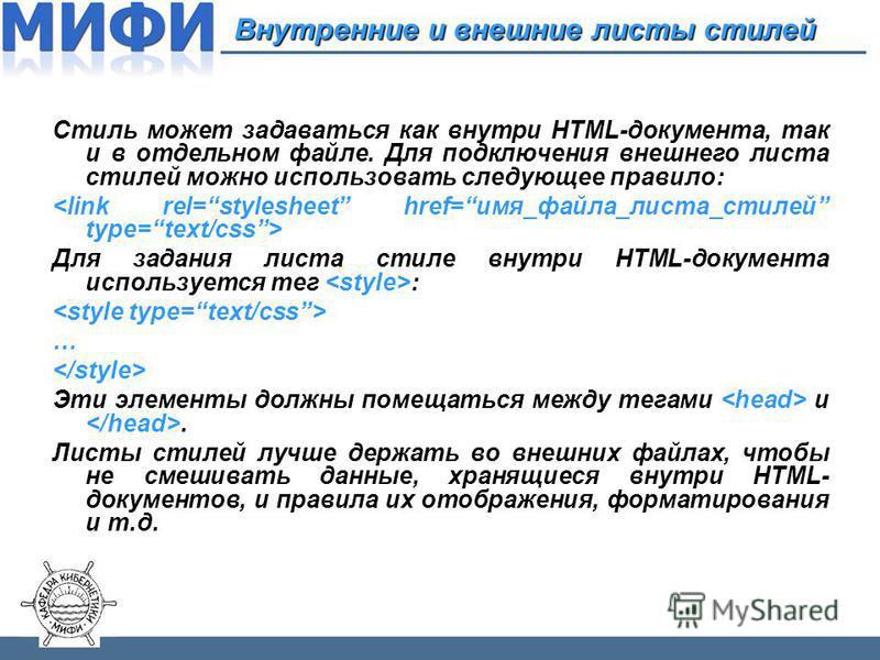 Внутренние и внешние листы стилей Стиль может задаваться как внутри HTML-документа, так и в отдельном файле. Для подключения внешнего листа стилей можно использовать следующее правило: Для задания листа стиле внутри HTML-документа используется тег :