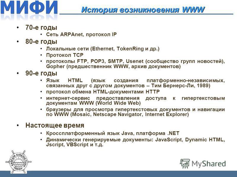 70-е годы Сеть ARPAnet, протокол IP 80-е годы Локальные сети (Ethernet, TokenRing и др.) Протокол TCP протоколы FTP, POP3, SMTP, Usenet (сообщество групп новостей), Gopher (предшественник WWW, архив документов) 90-е годы Язык HTML (язык создания плат