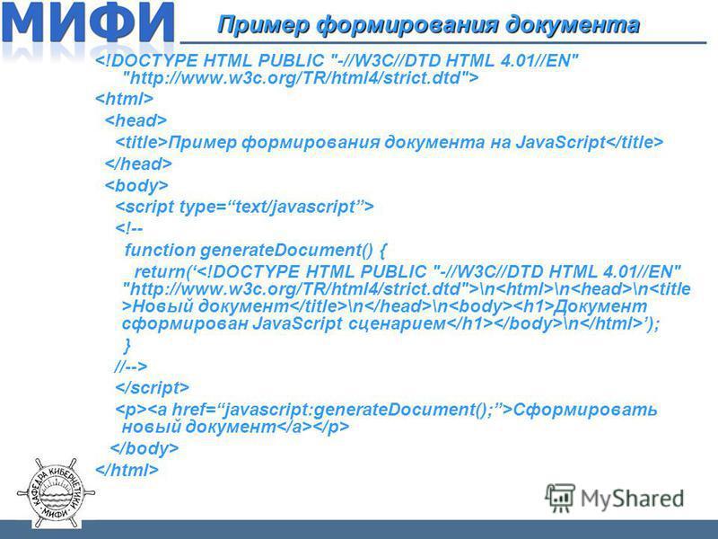 Пример формирования документа Пример формирования документа на JavaScript <!-- function generateDocument() { return( \n \n \n Новый документ \n \n Документ сформирован JavaScript сценарием \n ); } //--> Сформировать новый документ