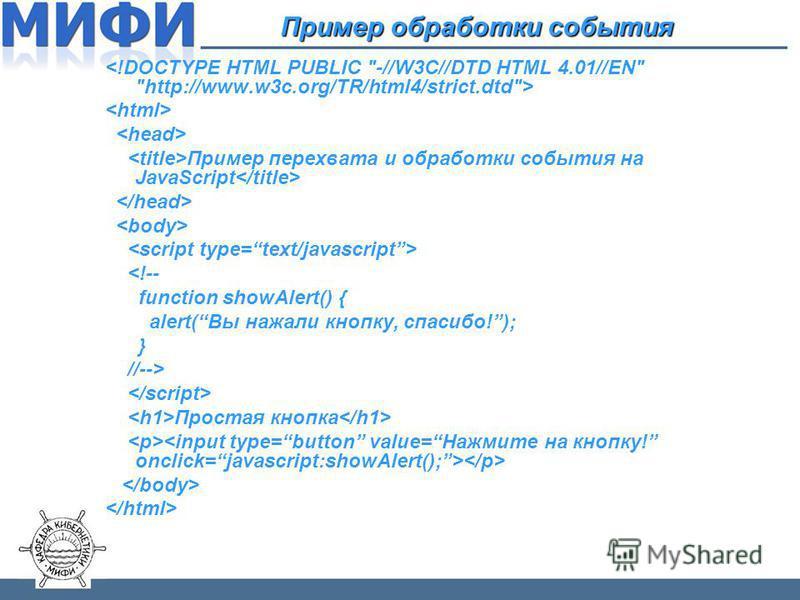 Пример обработки события Пример перехвата и обработки события на JavaScript <!-- function showAlert() { alert(Вы нажали кнопку, спасибо!); } //--> Простая кнопка