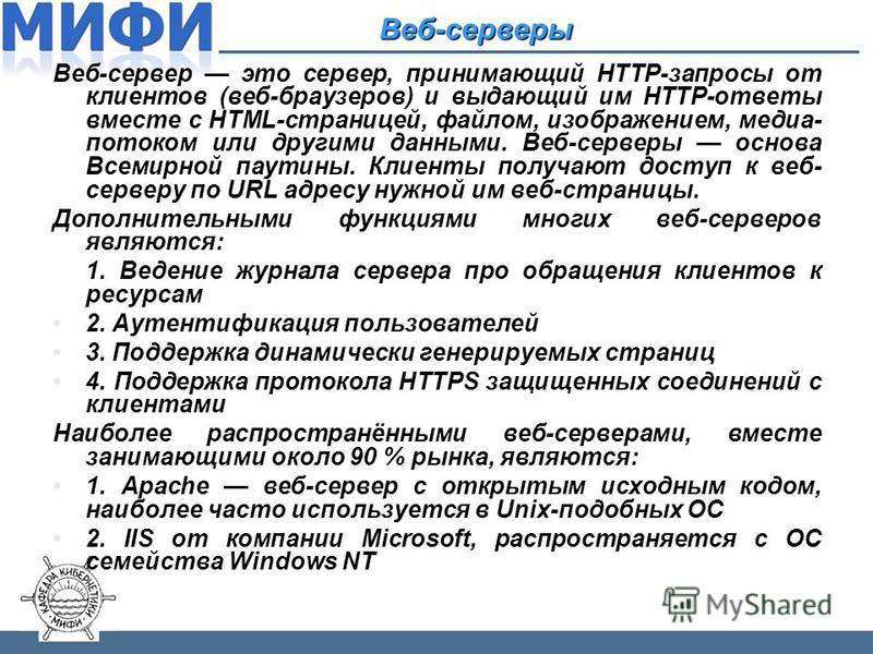 Веб-серверы Веб-серверы Веб-сервер это сервер, принимающий HTTP-запросы от клиентов (веб-браузеров) и выдающий им HTTP-ответы вместе с HTML-страницей, файлом, изображением, медиа- потоком или другими данными. Веб-серверы основа Всемирной паутины. Кли