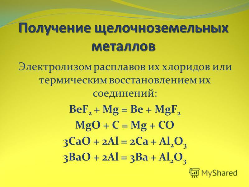 Электролизом расплавов их хлоридов или термическим восстановлением их соединений: BeF 2 + Mg = Be + MgF 2 MgO + C = Mg + CO 3CaO + 2Al = 2Ca + Al 2 O 3 3BaO + 2Al = 3Ba + Al 2 O 3
