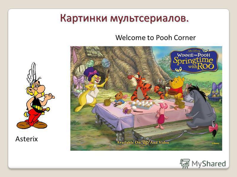 Welcome to Pooh Corner Картинки мультсериалов. Asterix