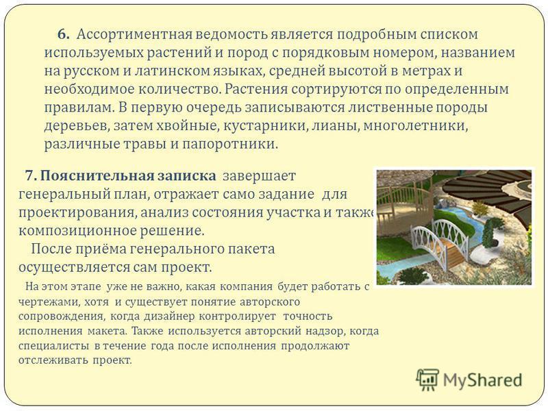 6. Ассортиментная ведомость является подробным списком используемых растений и пород с порядковым номером, названием на русском и латинском языках, средней высотой в метрах и необходимое количество. Растения сортируются по определенным правилам. В пе