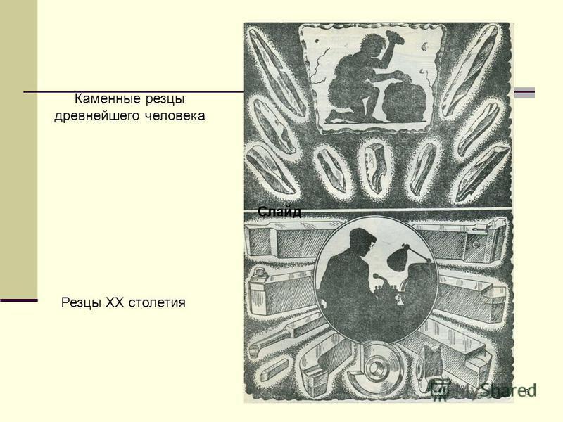 6 Резцы ХХ столетия Каменные резцы древнейшего человека Слайд