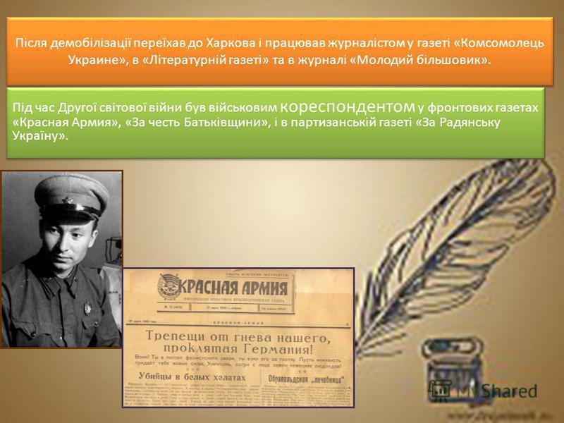 Після демобілізації переїхав до Харкова і працював журналістом у газеті «Комсомолець Украине», в «Літературній газеті» та в журналі «Молодий більшовик». Під час Другої світової війни був військовим кореспондентом у фронтових газетах «Красная Армия»,