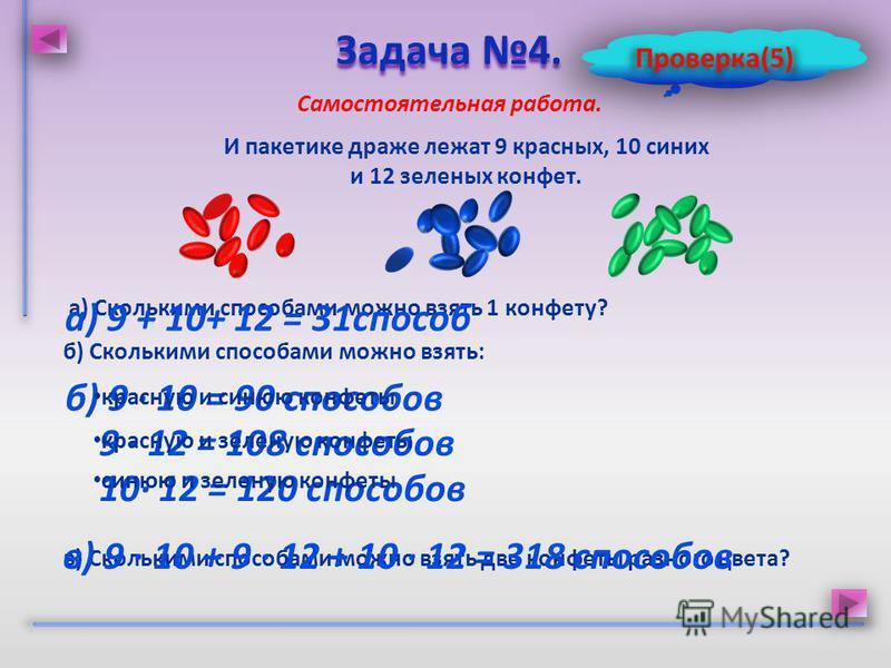 И пакетике драже лежат 9 красных, 10 синих и 12 зеленых конфет. Задача 4. Задача 4. Самостоятельная работа. а) Сколькими способами можно взять 1 конфету? б) Сколькими способами можно взять: в) Сколькими способами можно взять две конфеты разного цвета
