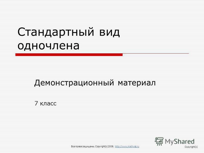 Стандартный вид одночлена Демонстрационный материал 7 класс Все права защищены. Copyright(c) 2008. http://www.mathvaz.ruhttp://www.mathvaz.ru Copyright(c)