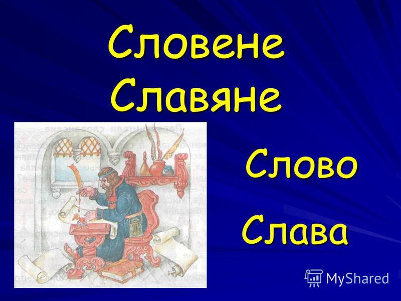Словене Славяне Слово Слово Слава Слава