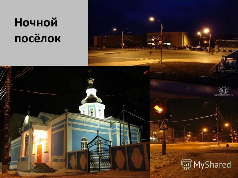 Ночной посёлок