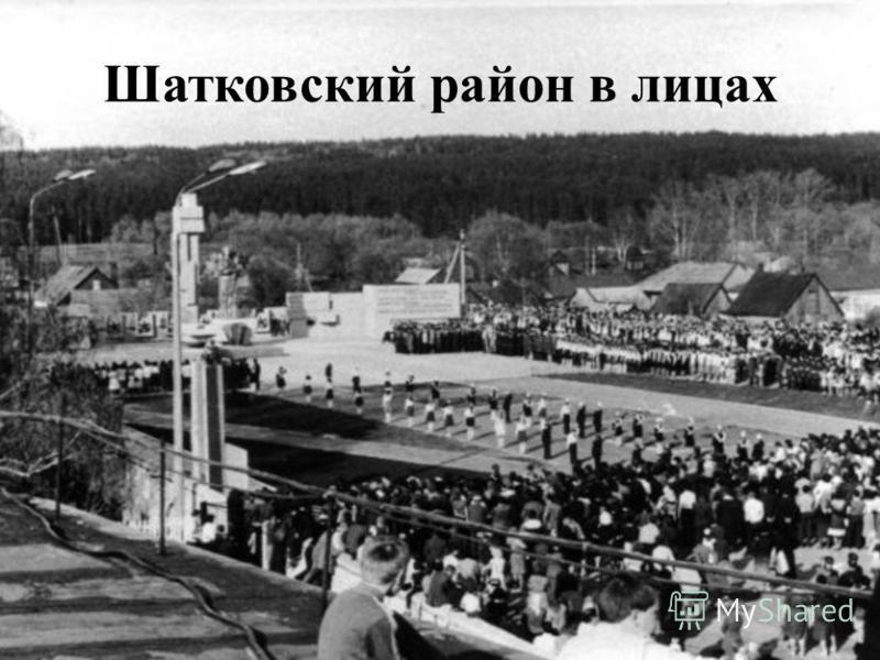 Шатковский район в лицах