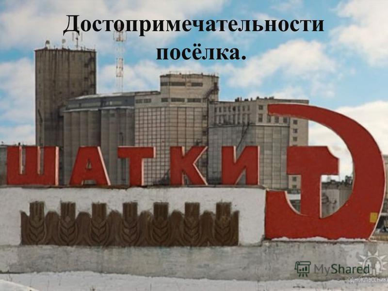 Достопримечательности посёлка.