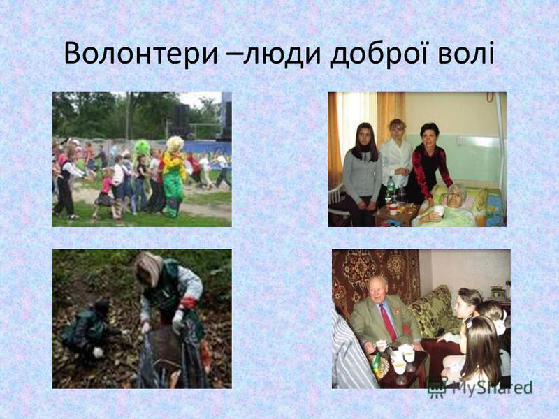 Волонтери –люди доброї волі