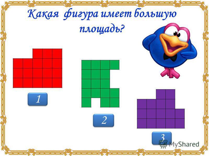 1 1 2 2 3 3 Какая фигура имеет большую площадь?