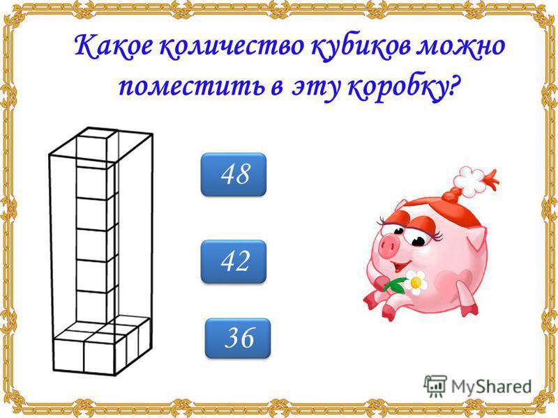 42 48 36 Какое количество кубиков можно поместить в эту коробку?