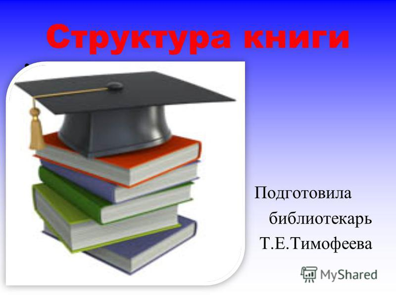 Структура книги Подготовила библиотекарь Т. Е. Тимофеева
