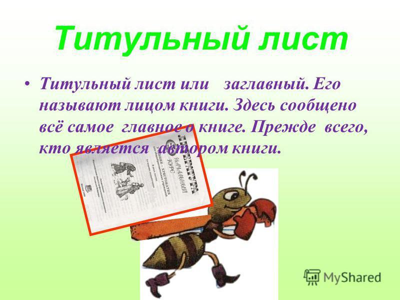 Титульный лист Титульный лист илизаглавный. Его называют лицом книги. Здесь сообщено всё самое главное о книге. Прежде всего, кто является автором книги.